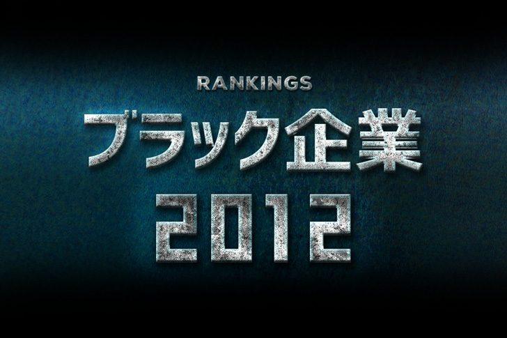 ブラック企業ランキング2012